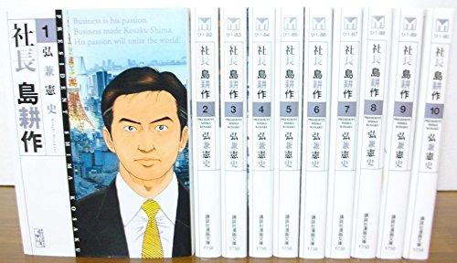 社長 島耕作 文庫版 コミック 全10巻完結セット (講談社漫画文庫)