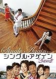 [DVD]シングル アゲイン 全7巻セット