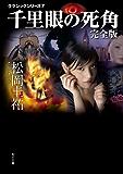 千里眼の死角 完全版 クラシックシリーズ7 千里眼 クラシックシリーズ (角川文庫)