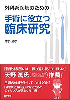 Book's Cover of 外科系医師のための手術に役立つ臨床研究 (日本語) 単行本 – 2017/11/16
