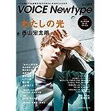 VOICE Newtype No.80
