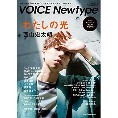 VOICE Newtype No.80 表紙画像