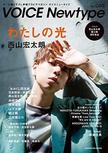 VOICE Newtype 最新号 表紙画像