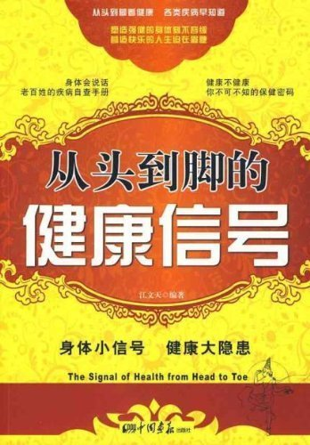 Body Signs: How to Be Your Own Diagnostic Detective (Chinese Edition) PDF