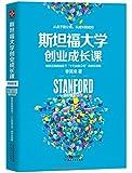 斯坦福大学创业成长课