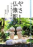 やさしい仏像彫刻:かぐや姫から地蔵仏頭まで