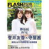 FLASH スペシャル 2018年 盛夏号