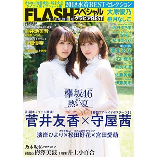 FLASH スペシャル 2018年 盛夏号 表紙画像