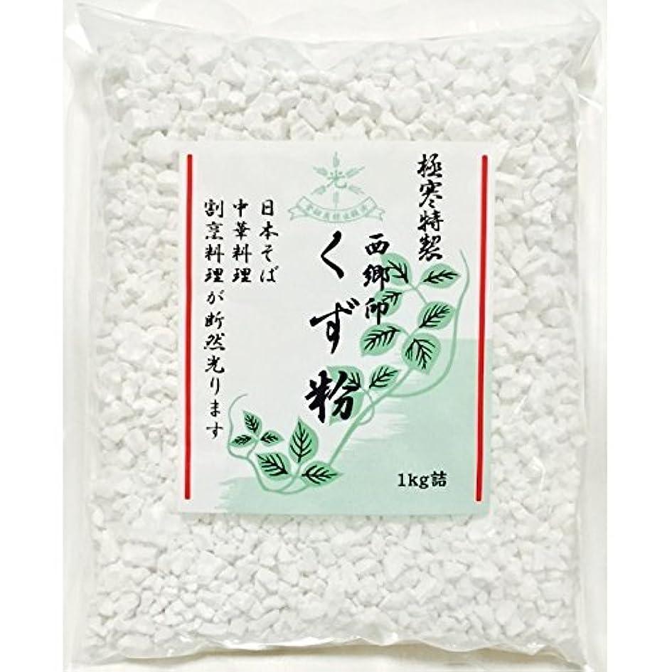 すり誘惑する吹雪山くず粉 1kg 【古くから親しまれている自然の味?】
