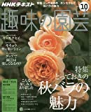 NHK趣味の園芸 2016年10月号 [雑誌] (NHKテキスト)