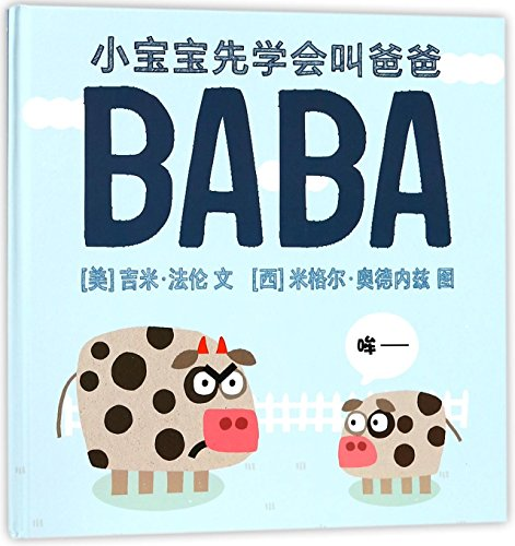Your Baby's First Word Will Be DADA (Chinese Edition)