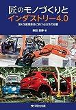 匠のモノづくりとインダストリー4.0―第4次産業革命における日本の役割