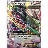 M RAYQUAZA EX 62 MEGA - EMERALD BREAK XY6 POKEMON SUPER RARE HOLO CARD - JAPANESE by Nintendo