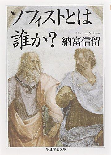 ソフィストとは誰か? (ちくま学芸文庫)