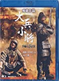 LITTLE BIG SOLDIER - HK Action Comedy movie BLU-RAY (Region A) Jackie Chan, Leehom Wang (English subtitled)