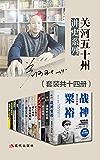 关河五十州讲史系列(套装共十四册)