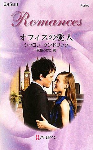 オフィスの愛人 (ハーレクイン・ロマンス)