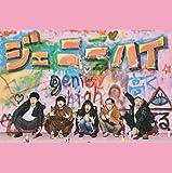 ジェニーハイ (初回限定盤)<CD+DVD>