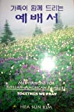 Meditations for Korean American Families, Hea-Sue Kim, 0687018188