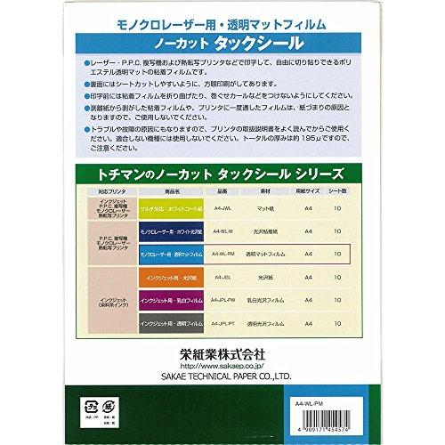 Copy Paper A4 10 Sheets PPC paper adhesive transparent poriesuteruhuirumu  A4 - WL - PM