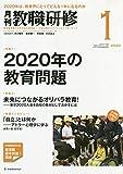 教職研修 2020年1月号[雑誌]