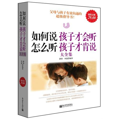 Download Over-valued gold version-how say that the kid would listen to, how listen to a kid just be willing to say big complete works (Chinese edidion) Pinyin: chao zhi jin ban - ru he shuo hai zi cai hui ting , zen me ting hai zi cai ken shuo da quan ji ebook