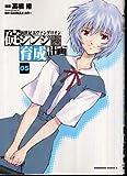 Neon Genesis Evangelion: Shinji Ikari Raising Project (Japanese Manga Set, Volumes from 1 to 10) (Shin Seiki Evangerion Ikari Shinji Ikusei Keikaku, Volume 1 to 10)