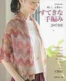すてきな手編み 2017春夏 (Let's Knit series)