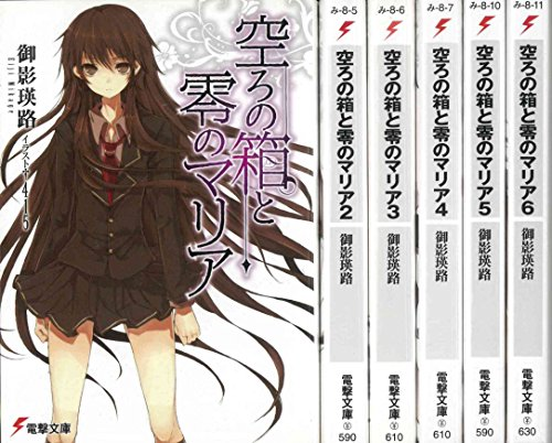 Utsuro No Hako To Zero No Maria 1-6 volume set (Novel) Japanese Edition