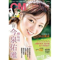 CM NOW 表紙画像 サムネイル