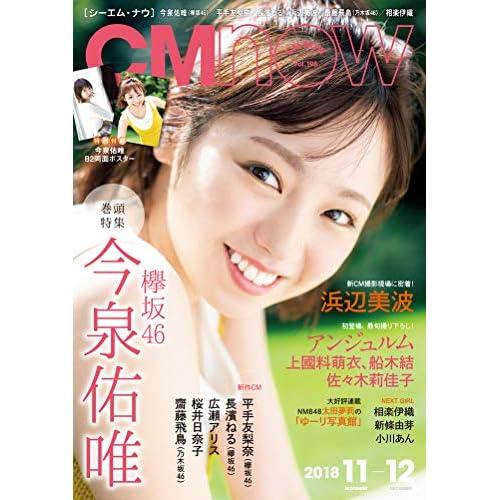 CM NOW 2018年11月号 表紙画像