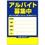ポスター 【アルバイト募集中】 アルバイト募集用 青色 パウチラミネート (B4サイズ)