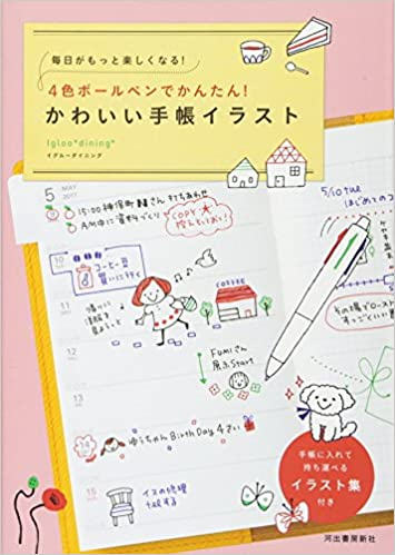 ab4ea9556fc Every day more fun! Simple with 4 color ballpoint pen! Cute notebook  illustration (2011) ISBN  4309272851  Japanese Import   9784309272856   Amazon.com  ...