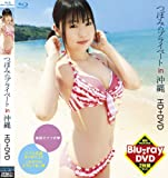 つぼみのプライベート in沖縄 HD+DVD [Blu-ray]
