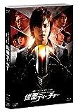 日本テレビ 金曜ロードSHOW! 特別ドラマ企画 仮面ティーチャー(通常版) [Blu-ray]