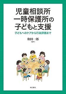 児童相談所一時保護所の子どもと支援――子どもへのケアから行政評価まで | 和田 一郎 |本 | 通販 | Amazon