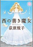 西の善き魔女2 秘密の花園<西の善き魔女> (角川文庫)