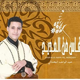 sala allah ala mohamed abdelwahed al bahtali mp3 downloads
