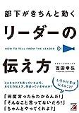 「部下がきちんと動くリーダーの伝え方」吉田 幸弘
