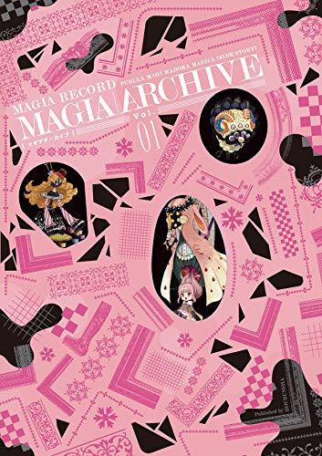 マギアアーカイブ マギアレコード 魔法少女まどか☆マギカ外伝 設定資料集 (1)