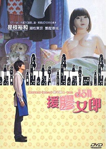 Air Doll (Region 3 DVD / Non USA Region) (English Subtitled) Japanese movie