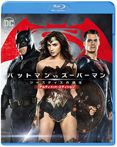 バットマン vs スーパーマン ジャスティスの誕生 アルティメット・エディシ...