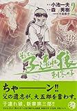 そしてー子連れ狼刺客の子 2 (キングシリーズ 刃コミックス)
