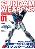 Gundam Weapons - Mobile Suit Gundam Seed Remasters 01 Special Edition (Hobby Japan Mook 461)