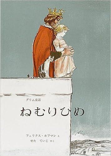ねむりひめ (世界傑作絵本シリー...