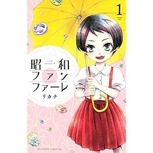 昭和ファンファーレ(1) (BE・LOVEコミックス) [Kindle版]