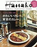 Hanako(ハナコ) 2016年 8/25 号 [雑誌]