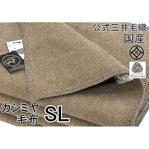 三井毛織 プレミアム カシミヤ毛布