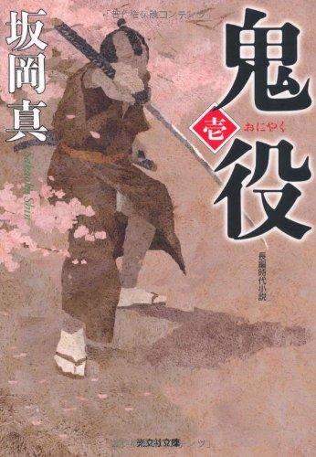 鬼役〈1〉 (光文社時代小説文庫)