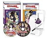 Animation - Glass No Kamen Desu Ga TV Ban To Gekijo Ban No Set Desu Ga (Set Of TV Series & Movie) (2DVDS) [Japan LTD DVD] PCBG-61568